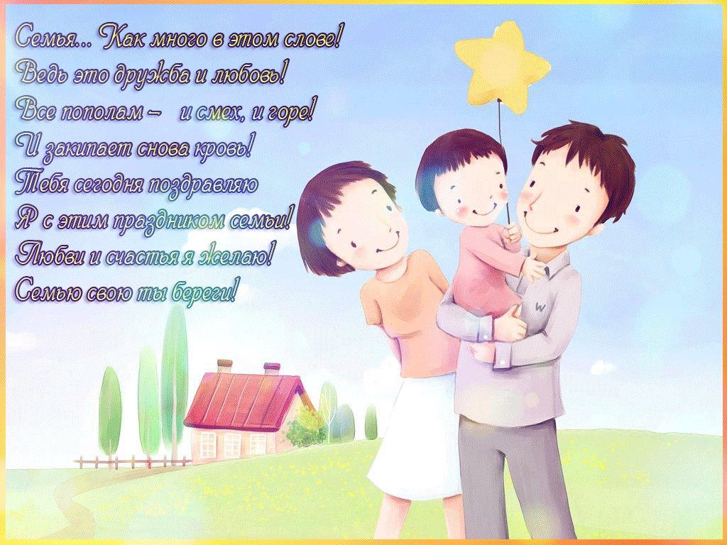 Картинки с пожеланиями для семьи, стихами марту