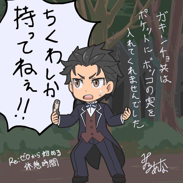 Re:ゼロから始める異世界生活11話は今夜、テレビ大阪で放送ですにゃー。 放送前におさらいでブレイクタイムもよろしく~。 ということで「こんなスバルはレムを助けられない」 #公式に怒られない方法を考えた #rezero #リゼロ https://t.co/hiHjjriyMT