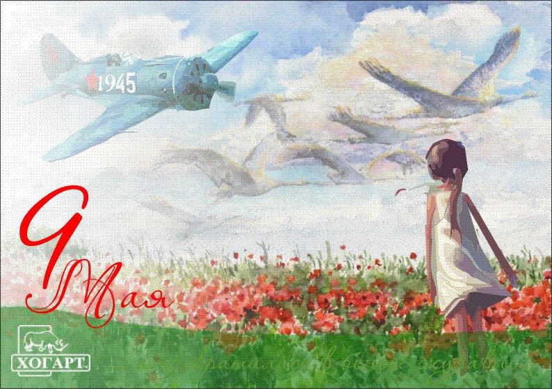 Открытка 9 мая самолеты, свадьба открытки