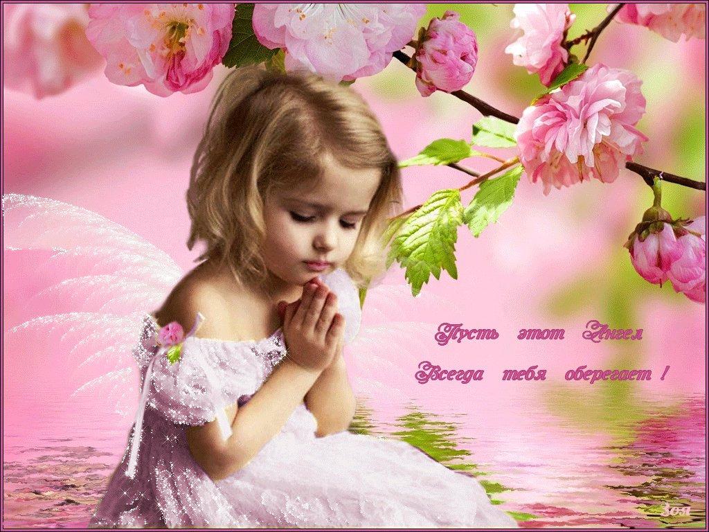 ангельские пожелания доброго утра можете проявить все