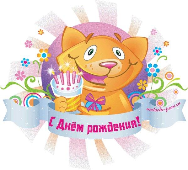 Картинки с днем рождения мирону 6 лет, друзьям картинки