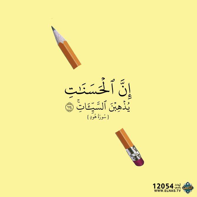 إن الحسنت يذهبن السيئات..  #استغفار #دعاء #حسنات #قرآن