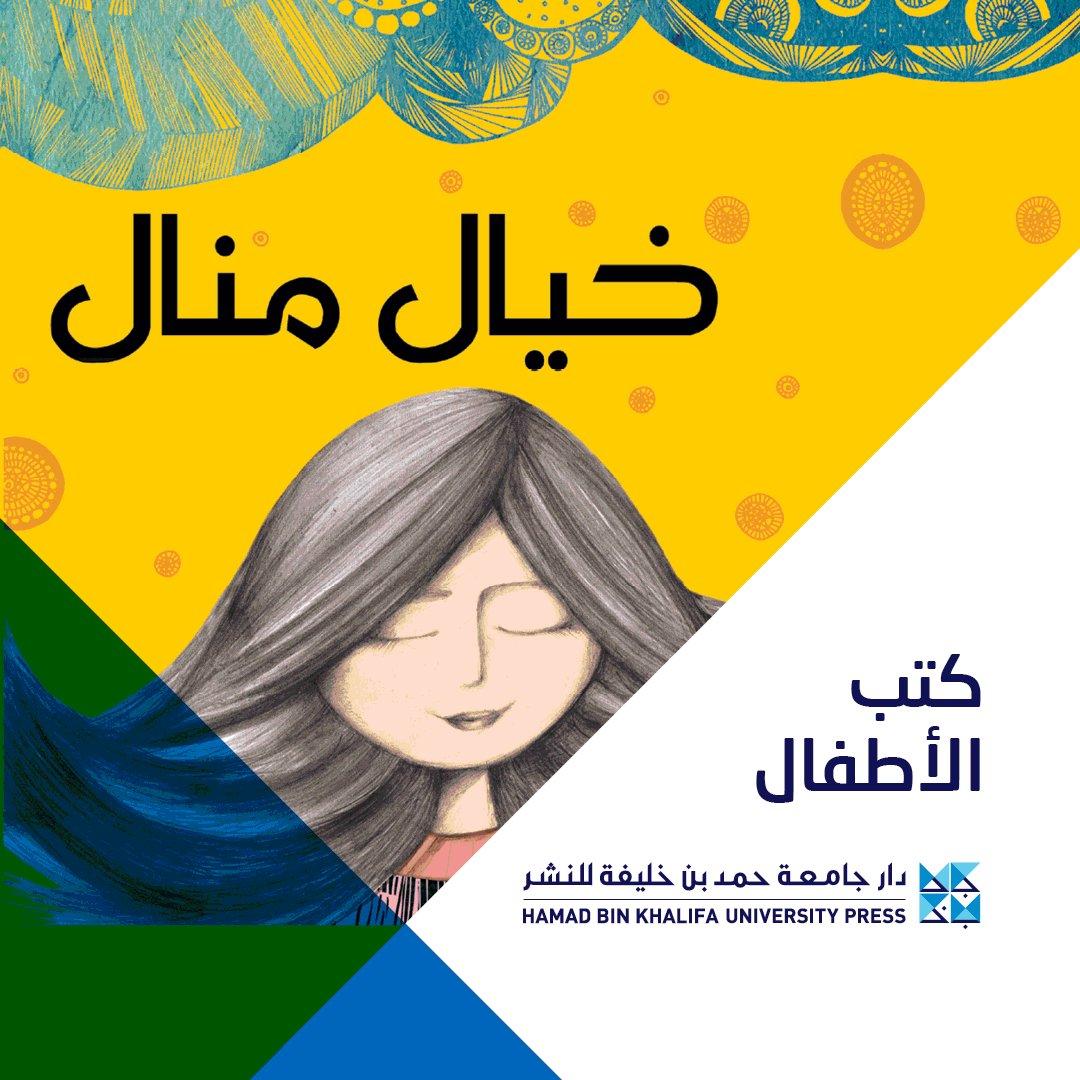 علموا أطفالكم حب القراءة. زورونا (B48) في @DohaIntBookFair. #معرض_الدوحة_الدولي_للكتاب27 #معرض_الدوحة_الدولي_للكتاب https://t.co/CgrXzHJbni