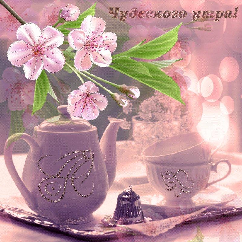 Добрый вечер, чудесного утра красивые открытки