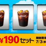 待ってました!マックの最強コンビ・190円キャンペーン!