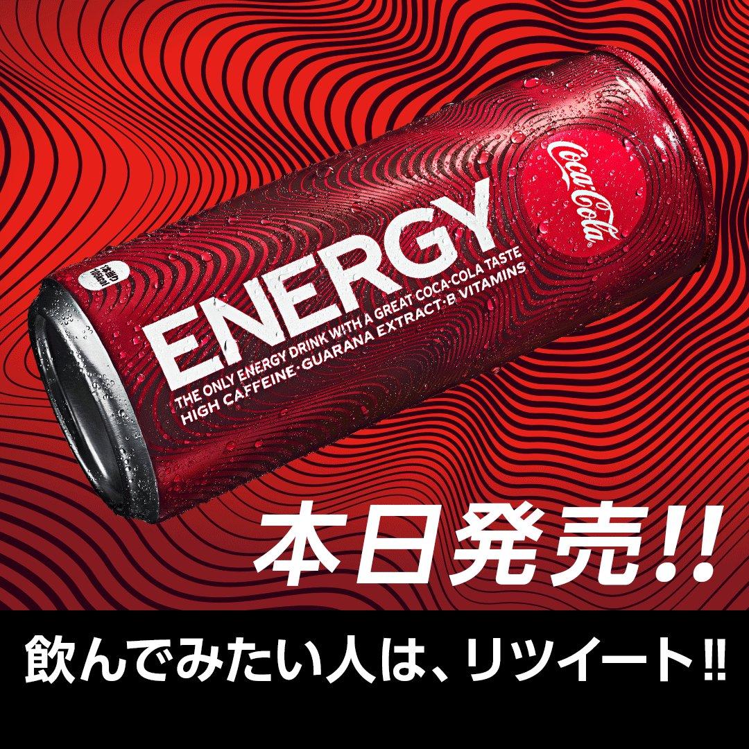 / 本日発売‼️ #コカコーラエナジー  🔥 \  日本初登場の、未体験の味✨✨ 飲んでみたいひとはリツイート🔄  #ポジティブなエナジーを拡散せよ