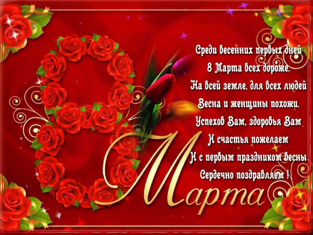 8 марта очень красивое поздравление открытка поздравление
