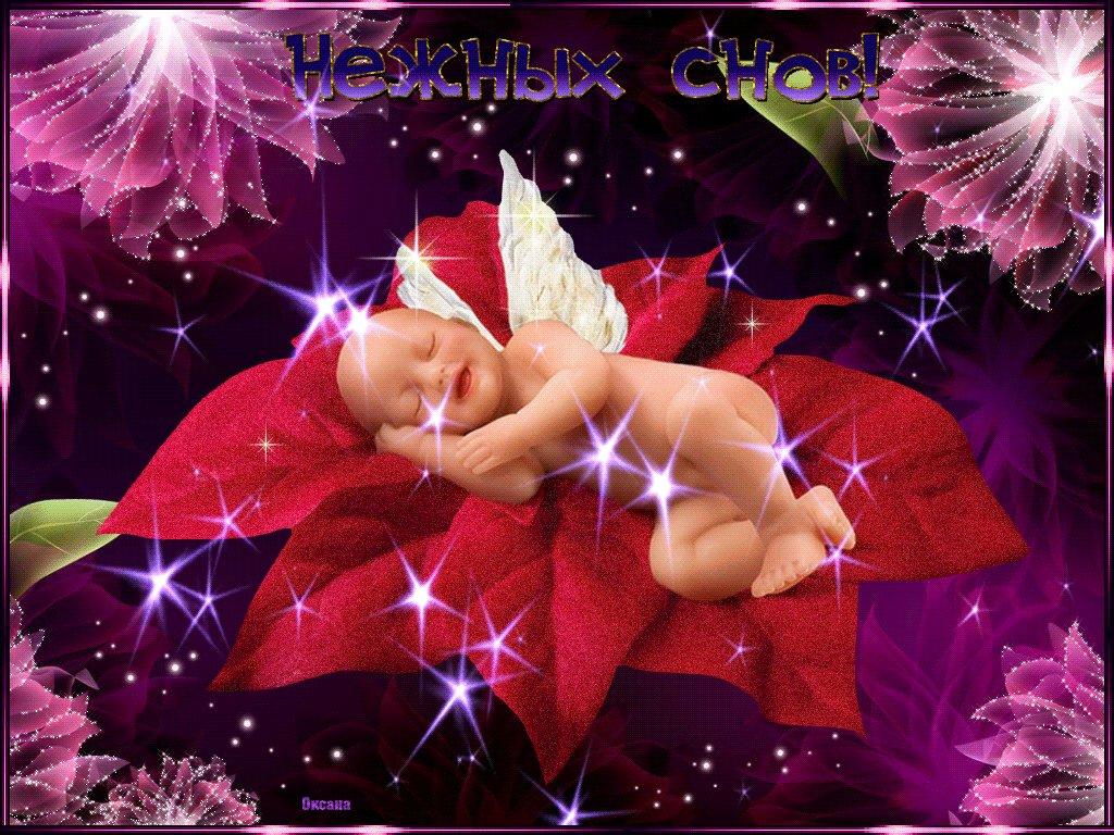 Спокойной ночи картинки маме блестящая, для папы