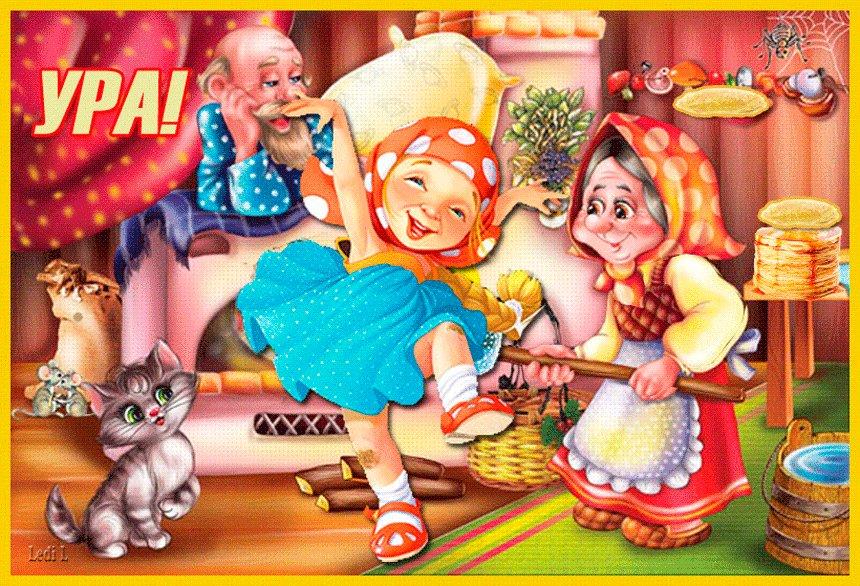 открытка ура праздники центре полиграфии проявляют