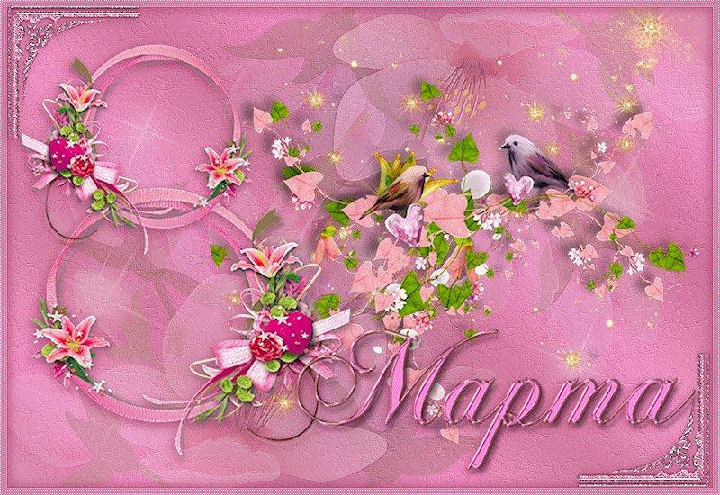 Поздравление с 8 марта в картинках анимации, открытки бумаги марта