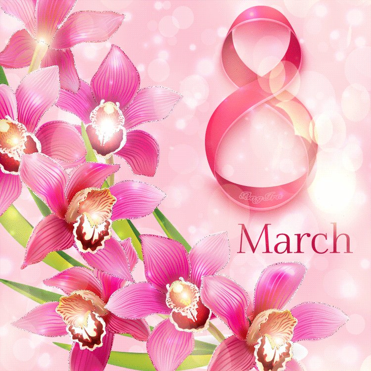 Открытках днем, открытки на 8 марта с блестками