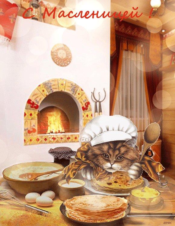 Марта живые, открытки с котом масленица