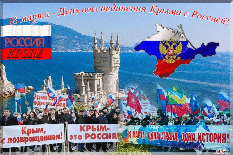 Доброго, открытка поздравление с 5 летием присоединения крыма
