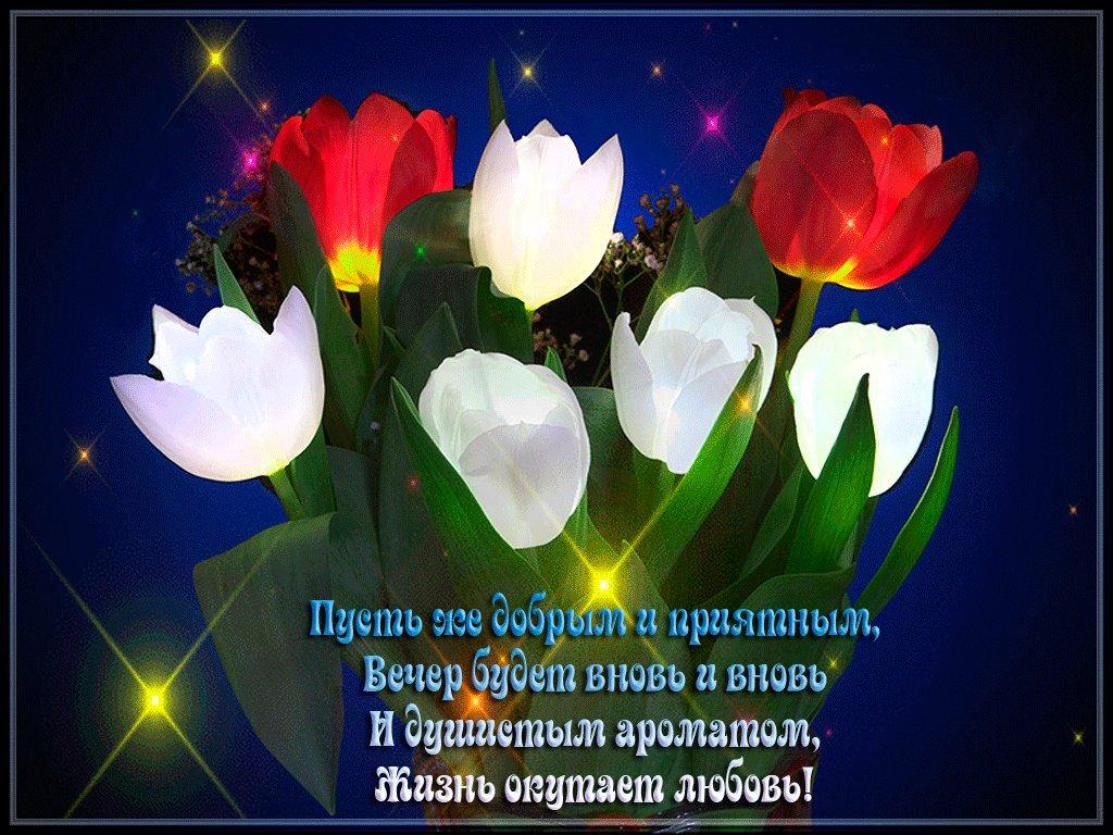 Открытка юбилеем, поздравления с добрым вечером в картинках с фото и стихами красивые