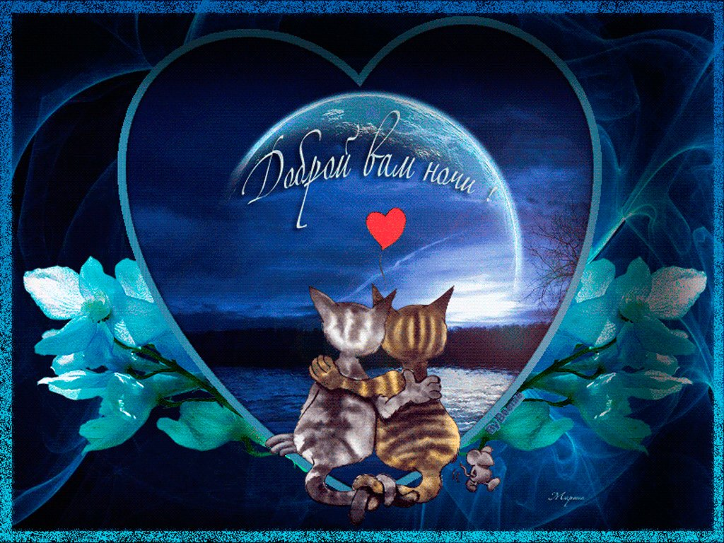 Открытки картинки доброй ночи и хороших снов, рождением