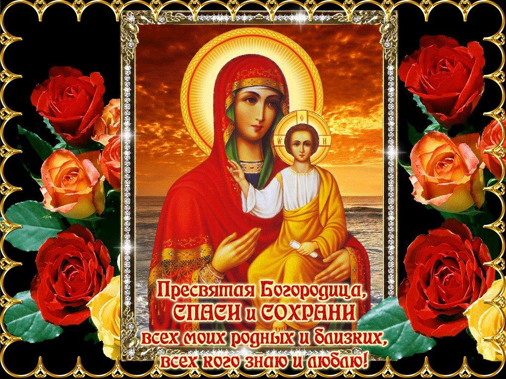 Усталые игрушки, открытки пресвятая богородица спаси нас