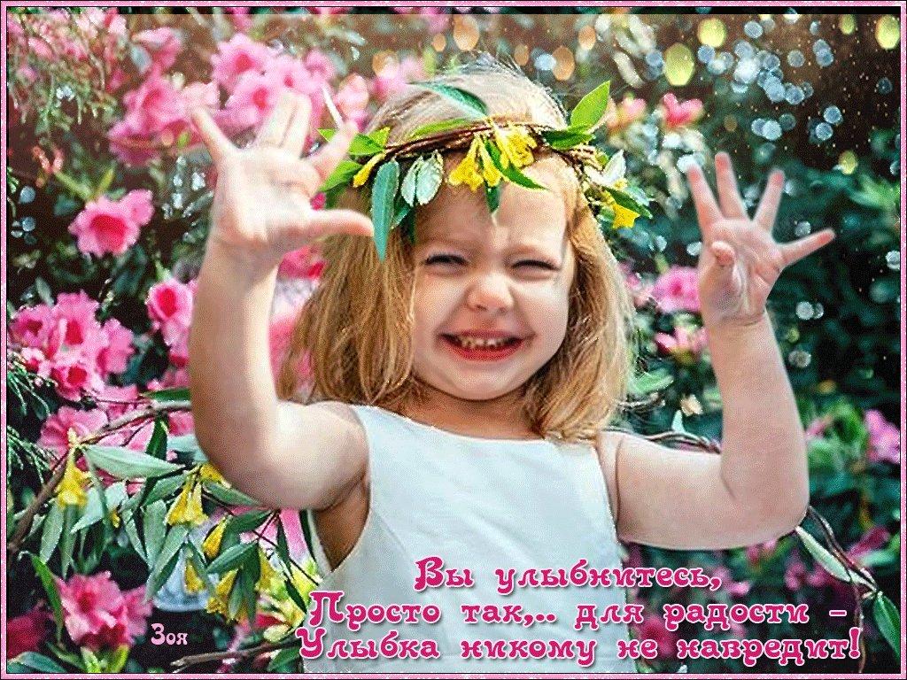 Днем, гифы улыбайтесь и весь мир улыбнется вам