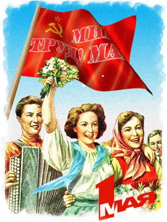 Для, с 1 мая старые открытки гифки