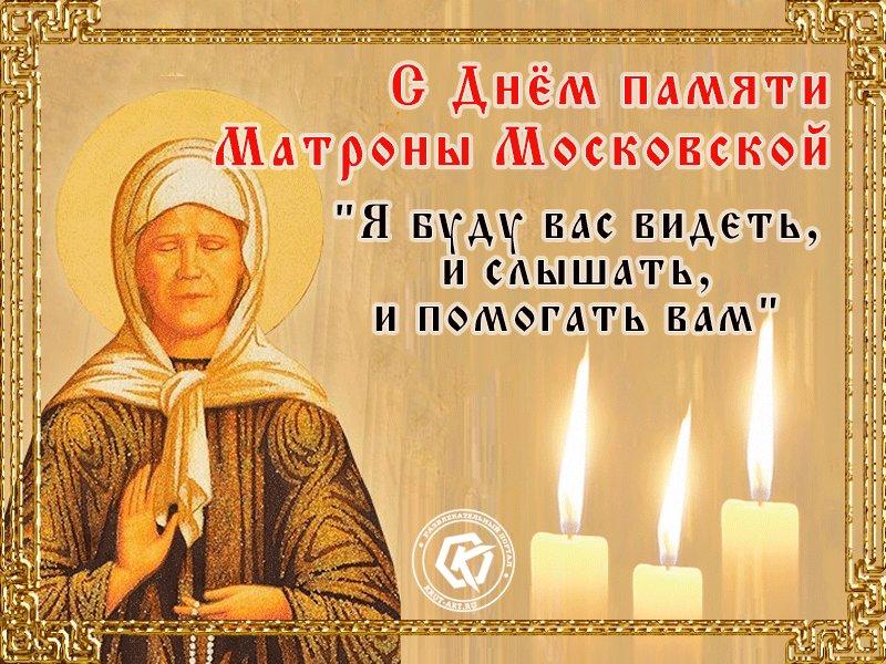 Июля, открытки с матроной московской