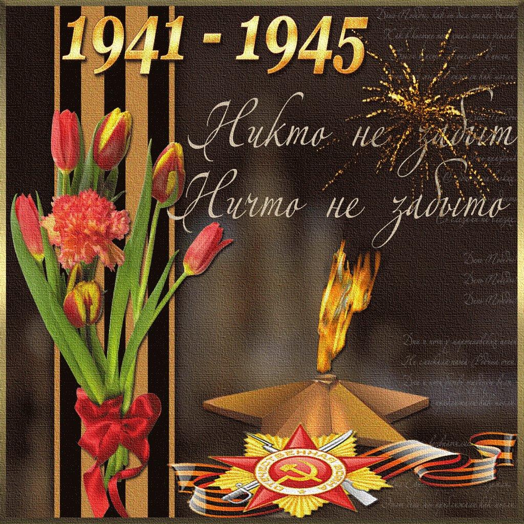 Муз открытка с днем победы