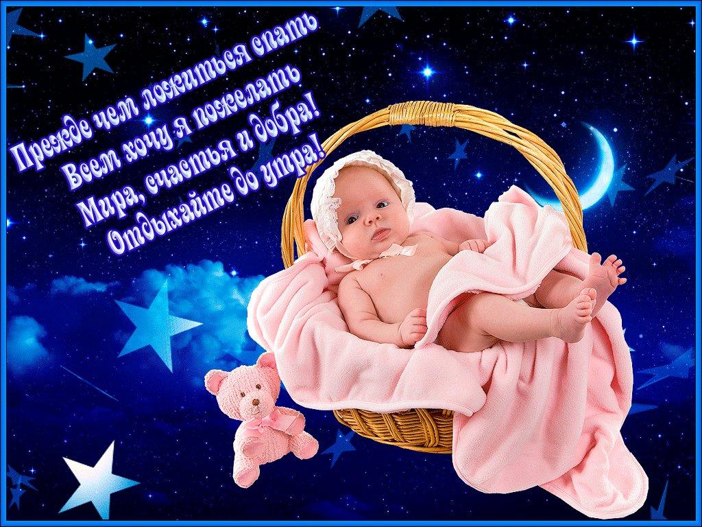 Доброй ночи доченька открытка