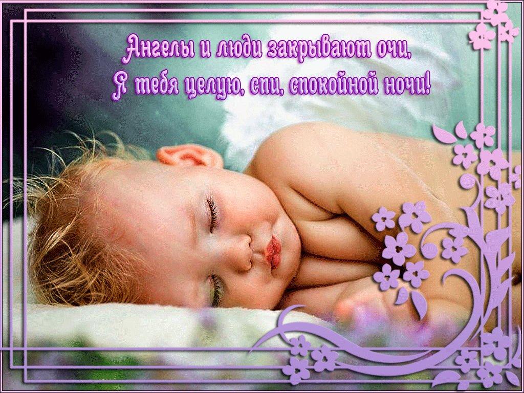Открыток, картинки спокойной ночи любимый сынок
