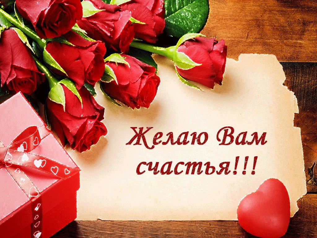 Цветов своими, открытка желаю вам любви и счастья