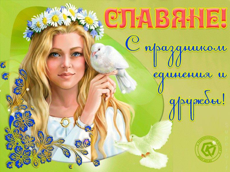 Смыслом, с праздником славян открытки