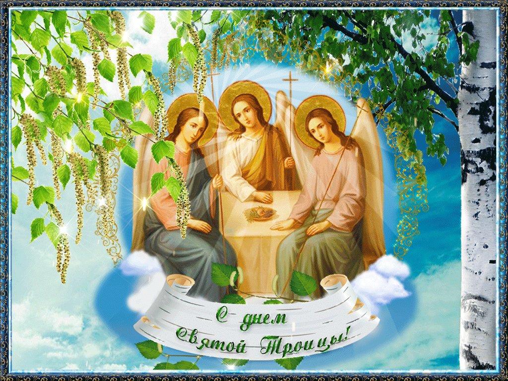 Надписью, красивые открытки поздравления с троицей