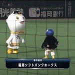 つば九郎から学ぶ?福岡ソフトバンクホークスのやべーやつの対処法!