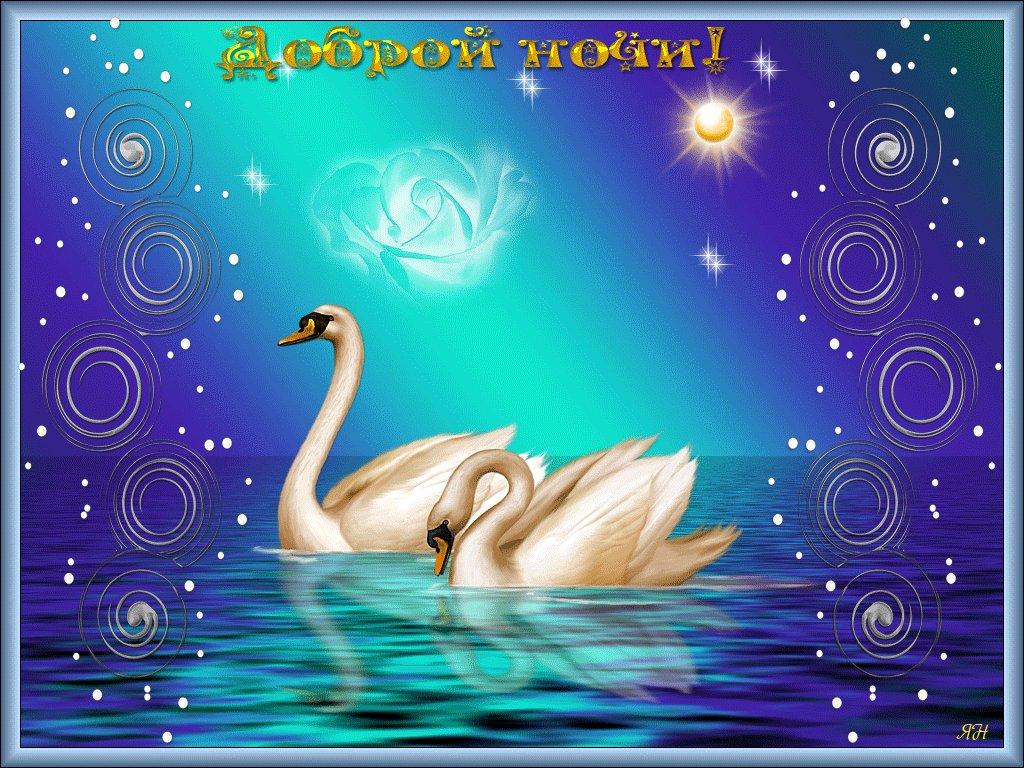 Надписью голова, открытки спокойной ночи хороших снов мерцающие