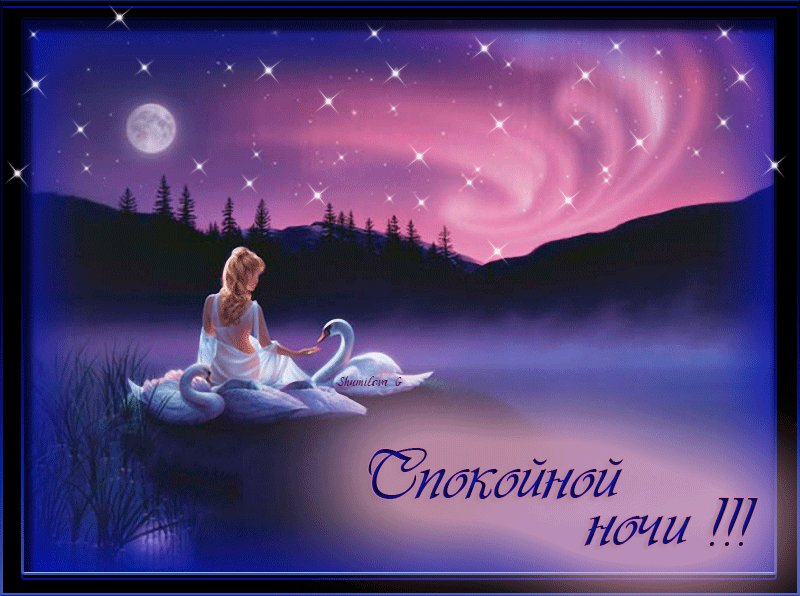 Добрых снов картинки с надписями оригинальные и красивые, открытки