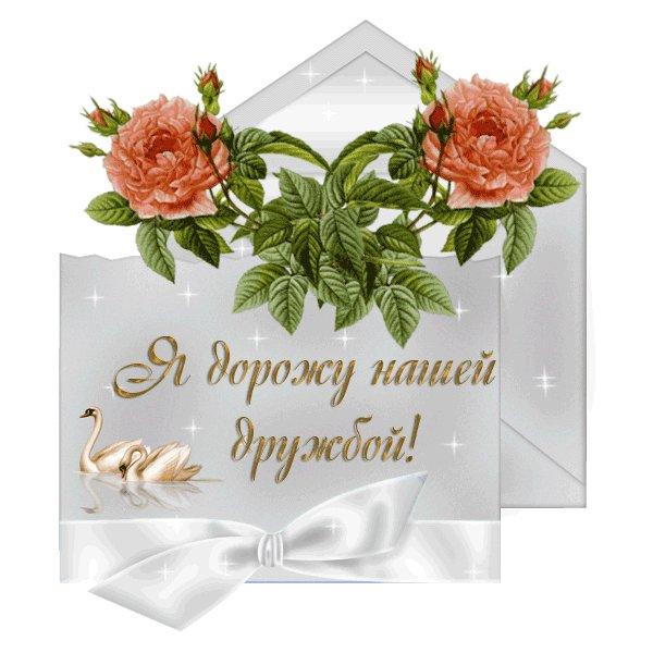 Открытки с благодарностью подругам и друзьями