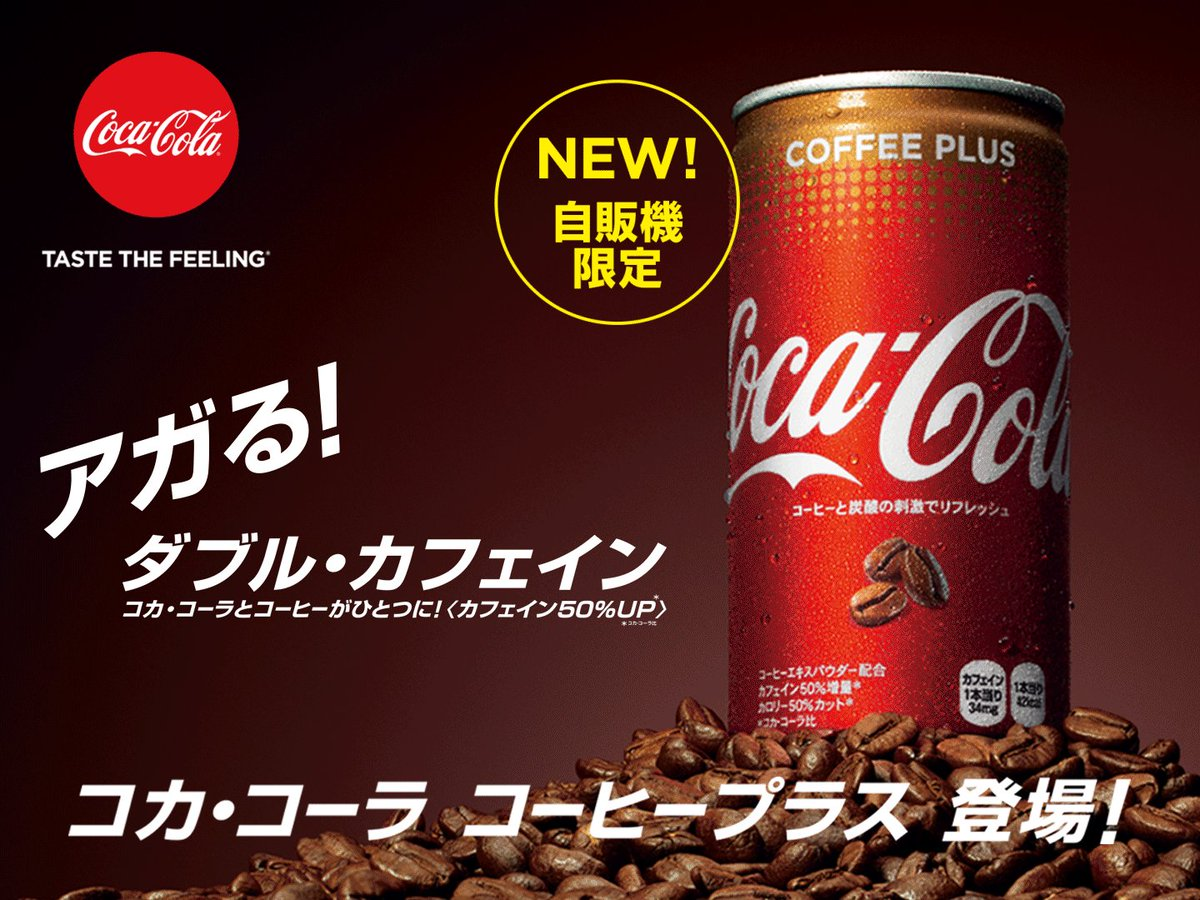 Coca-Cola with coffee: Meet the 'Nuts and Gum' of sodas