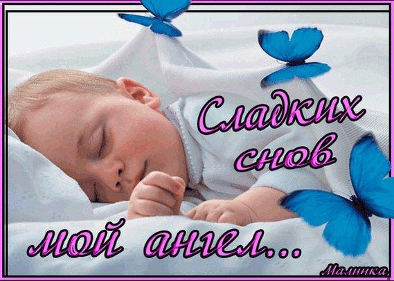 Спокойной ночи сынули картинки