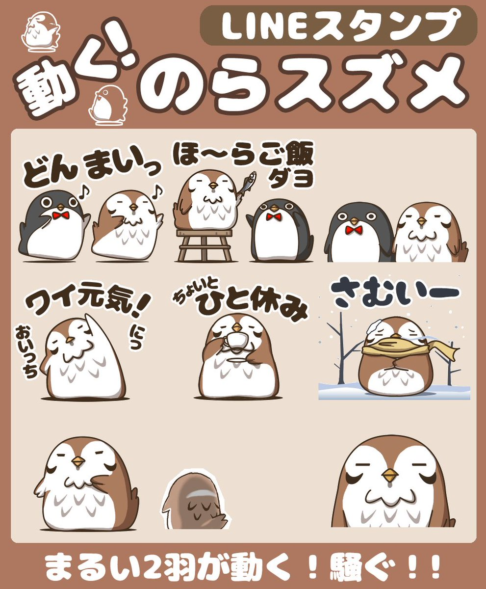 ■LINEスタンプ紹介~☆ 【動く!のらスズメ】⇒https://t.co/pG...