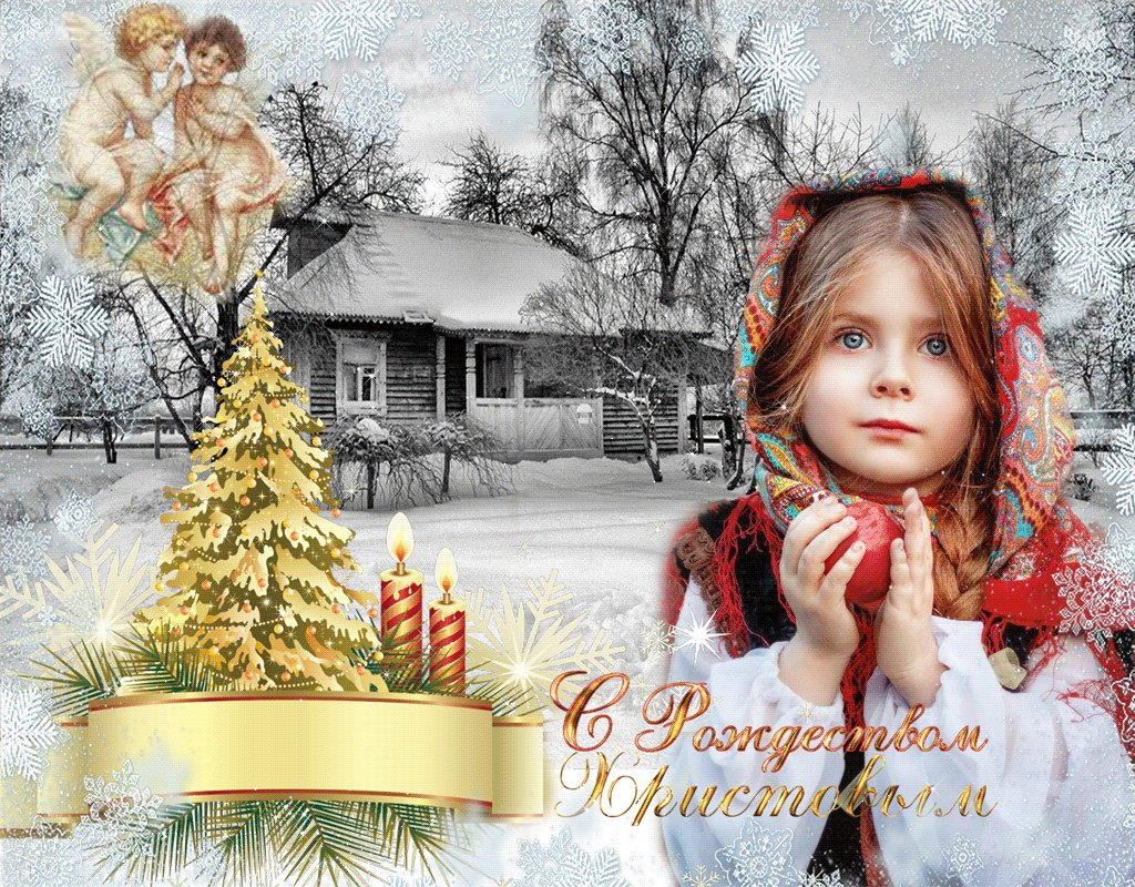 Картинки с рождеством 7 января