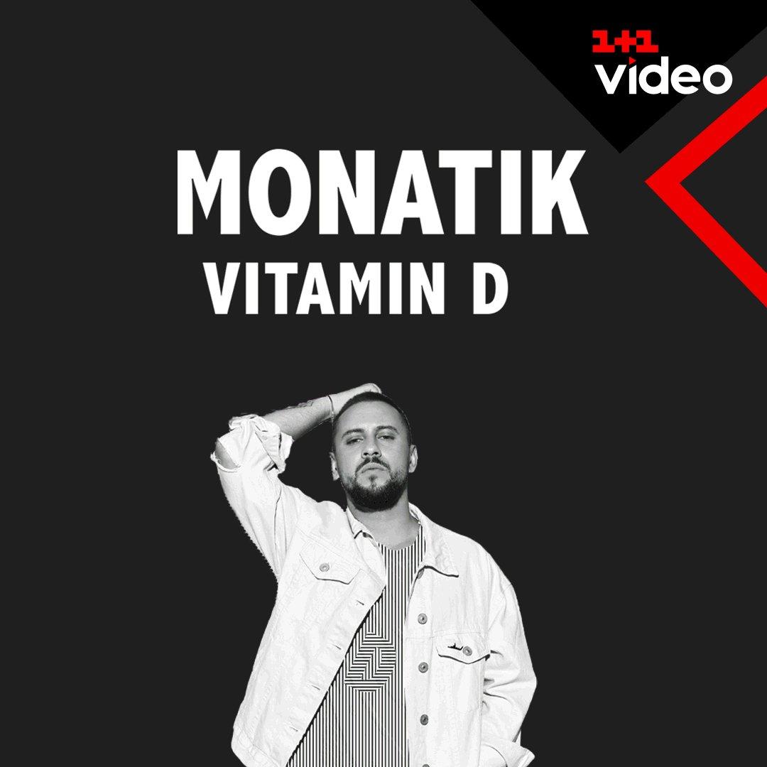 VITAMIN D MONATIK СКАЧАТЬ БЕСПЛАТНО