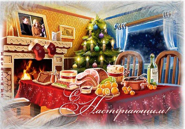 Лайкой, анимационные открытки с новым годом с наступающим