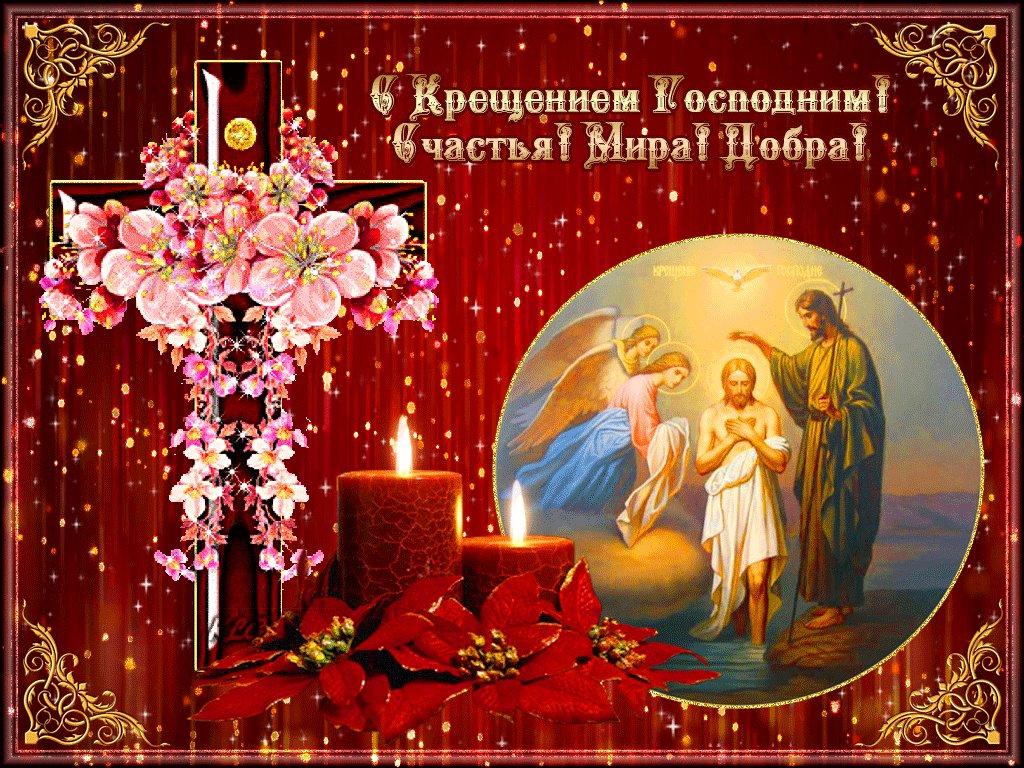 Кружевом марта, с крещением господнем открытки