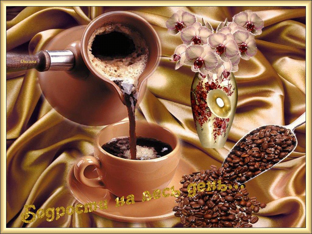 Днем, анимационная открытка с кофе