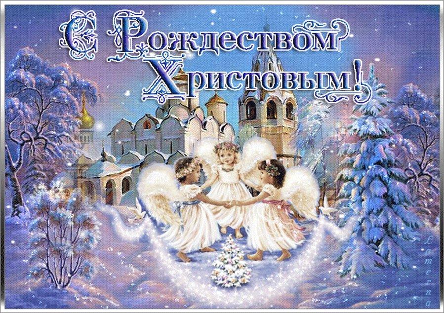 Красивые картинки и поздравления с рождеством, картинки