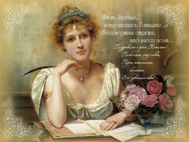 Открытки с именинами татьяны женщине, поле цветами