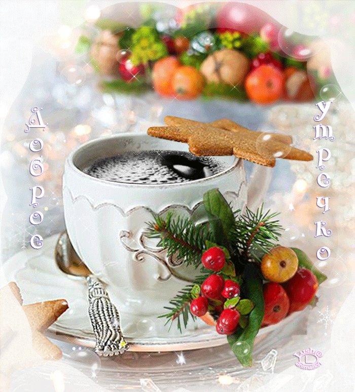 Анимационные открытки доброе утро и хорошего дня зимние, благодарю прикольные картинки