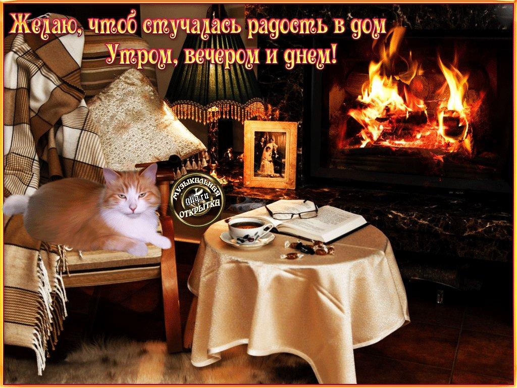Тепла и уюта тебе открытки, зорошего