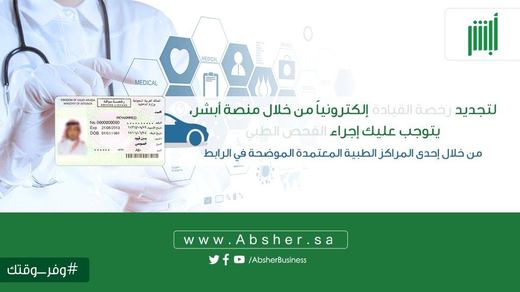 أبشر On Twitter من خلال الرابط التالي بالإمكان معرفة المراكز الطبية المعتمدة لتجديد رخصة القيادة Https T Co Pnqwasmit2 وفر وقتك