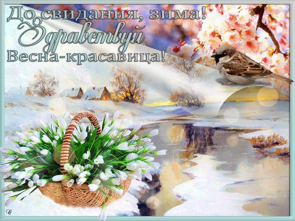 Букетом, живые открытки весна