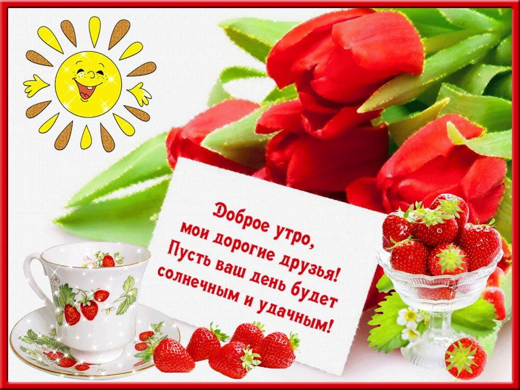 Картинки, картинка открытка с добрым утром хороший добрый друг