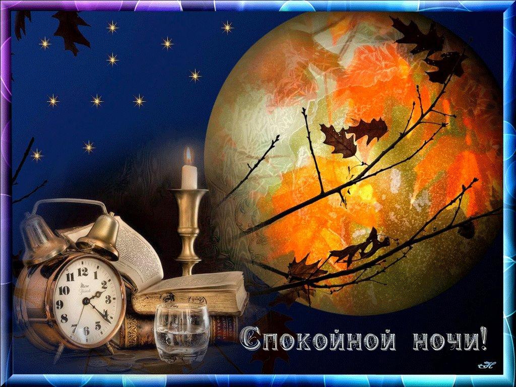 Огородом, открытки спокойной ночи и добрых снов