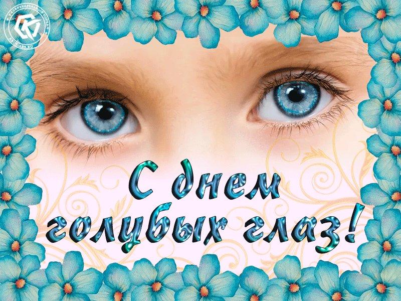 с днем голубых глаз открытки поздравления тоже